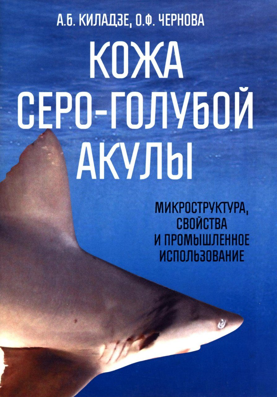Skin of the Sandbar Shark (Carcharhinus plumbeus Nardo, 1827): Microstructure, Properties and Industrial Use [Russian]
