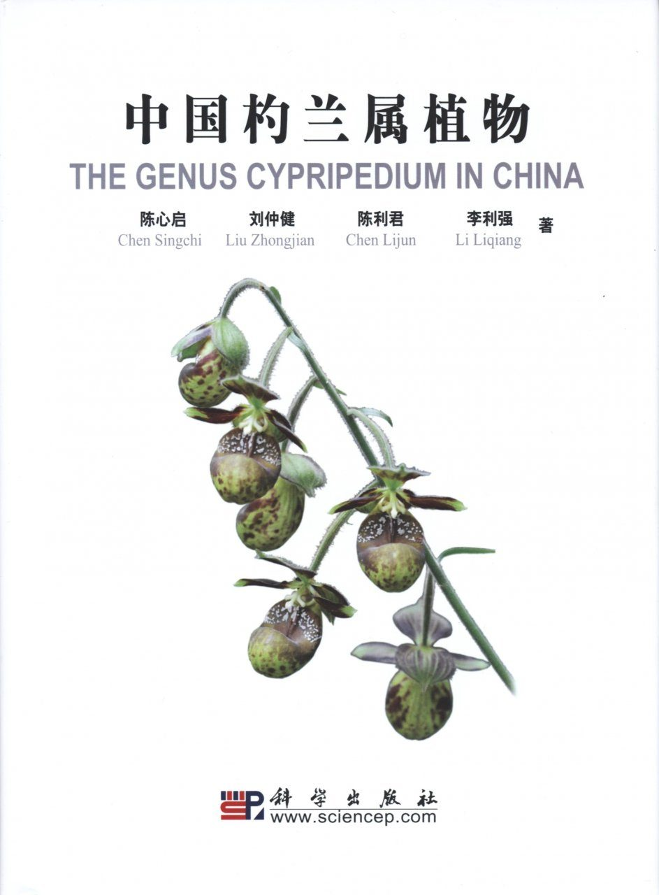 The Genus Cypripedium in China [English / Chinese]