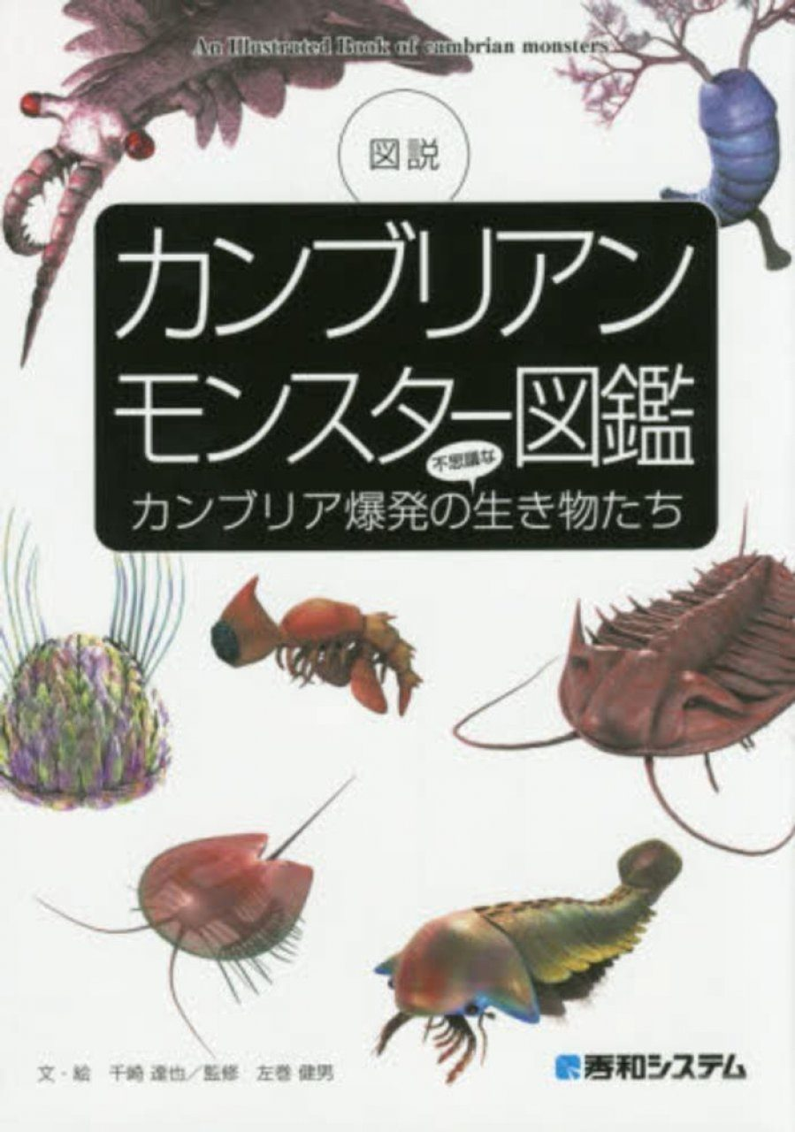 An Illustrated Book of Cambrian Monsters [Japanese]