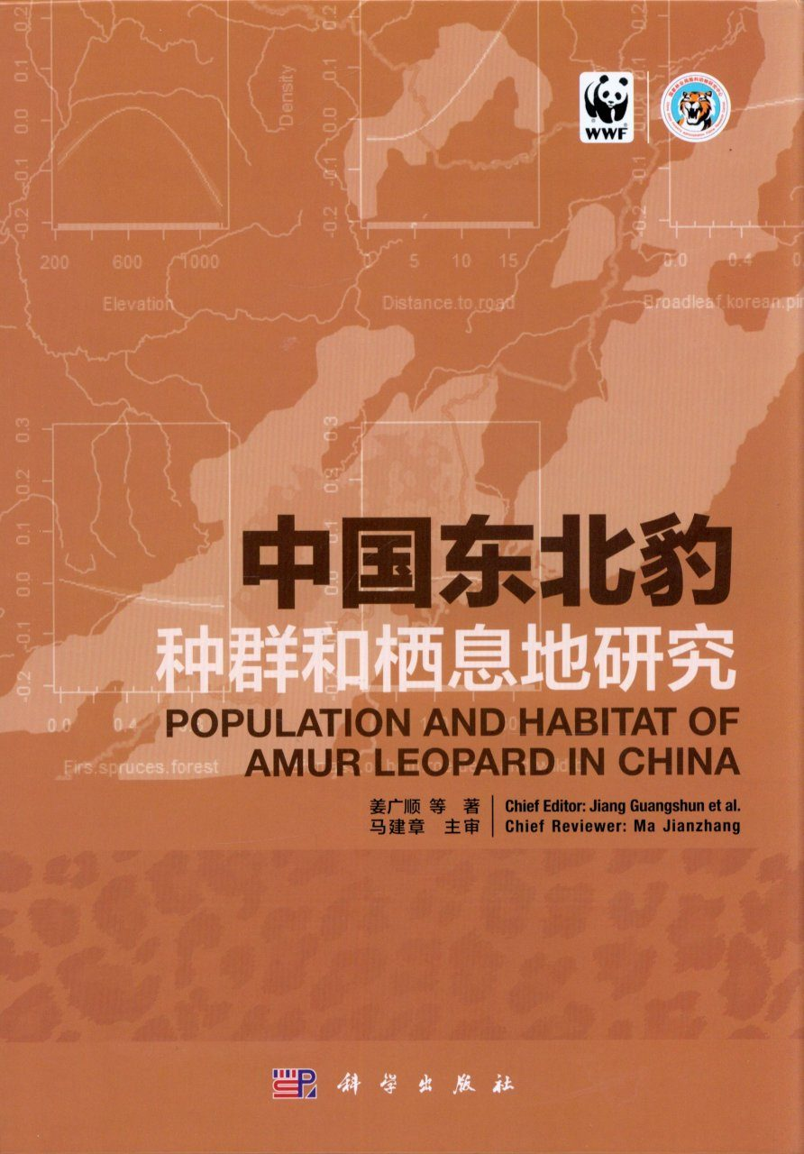 Population and Habitat of Amur Leopard in China [English / Chinese]