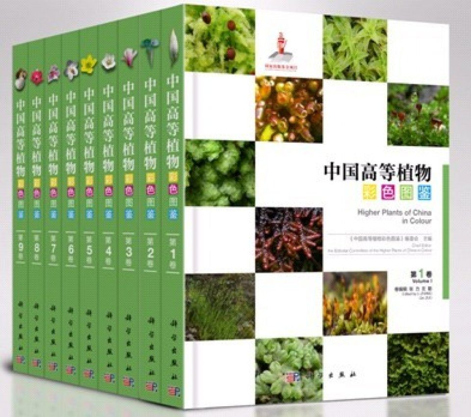 Higher Plants of China in Colour (9-Volume Set) [English / Chinese]