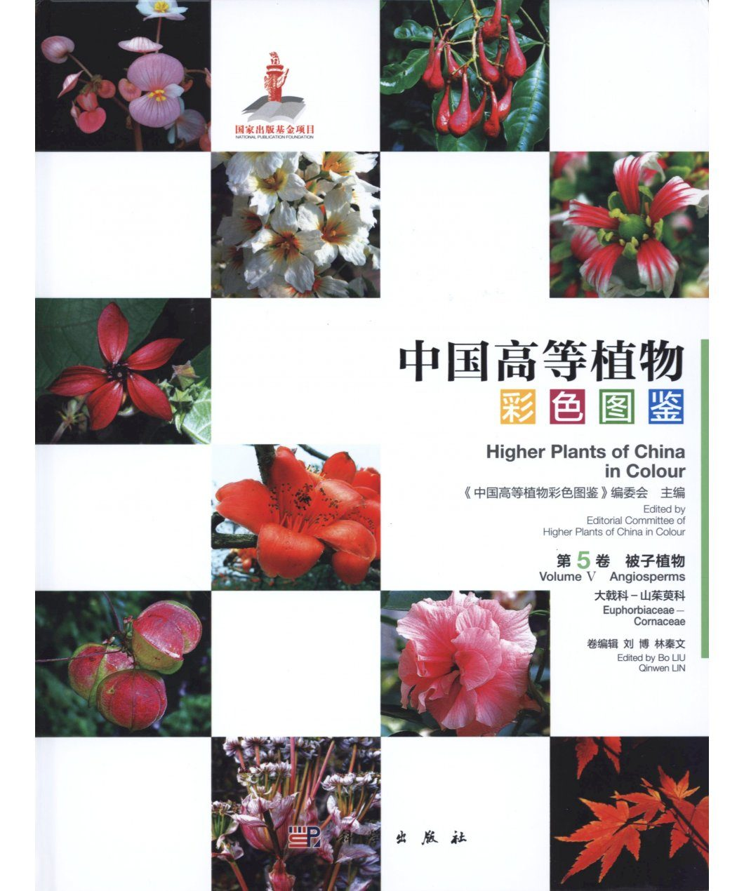 Higher Plants of China in Colour, Volume 5: Angiosperms: Euphorbiaceae – Cornaceae [English / Chinese]