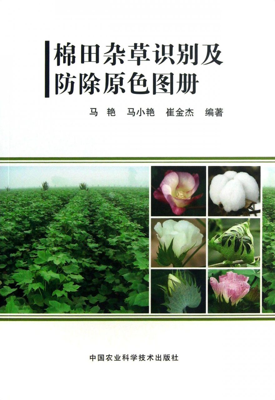 Cotton Field Weed Identification and Control Color Atlas [Chinese]