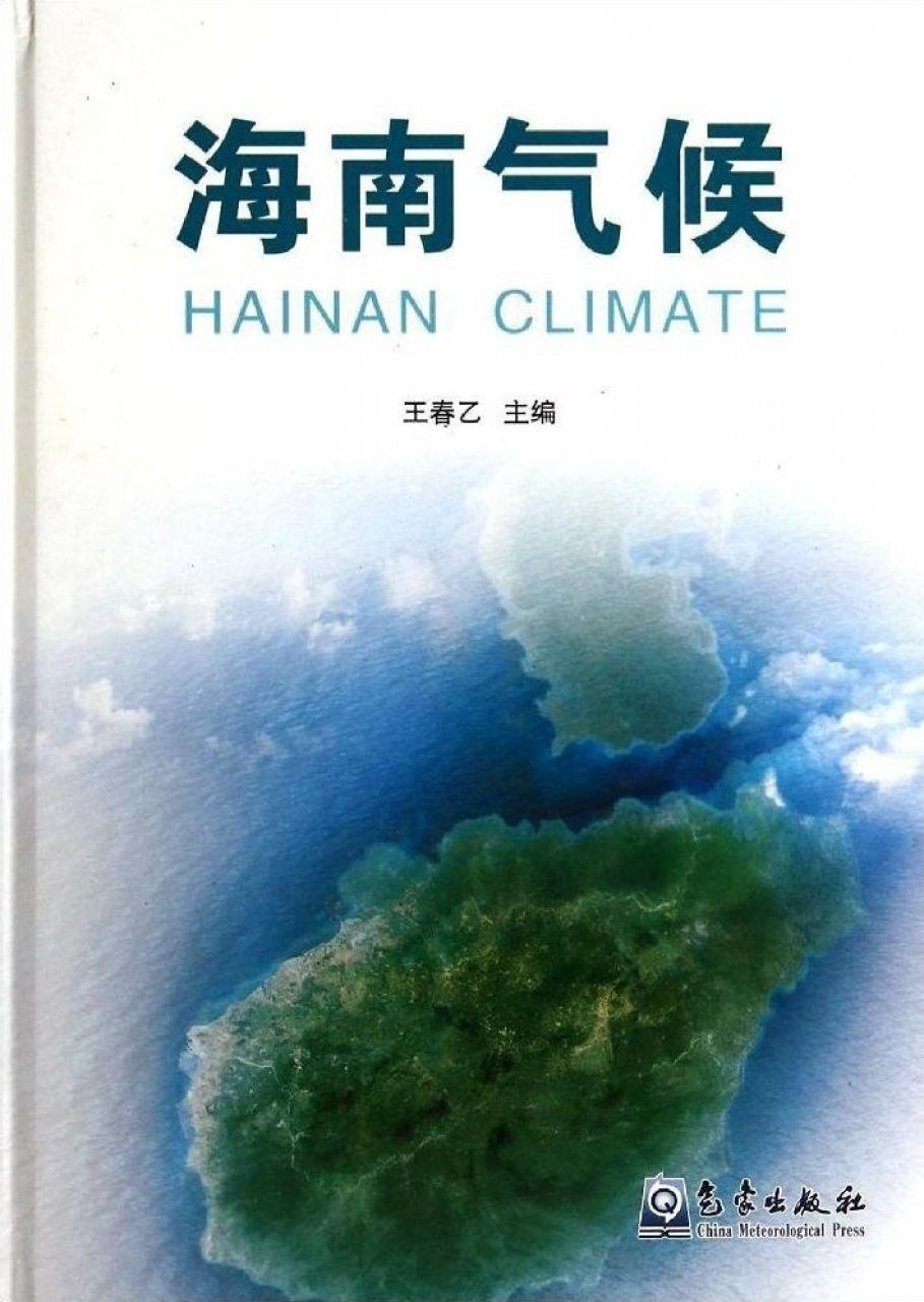 Hainan Climate [Chinese]