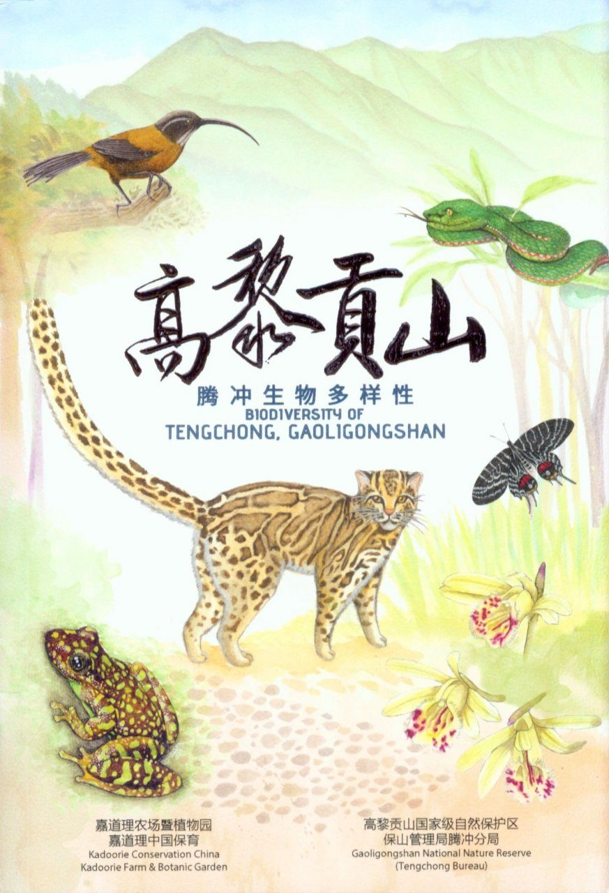 Biodiversity of Tengchong, Gaoligongshan [English / Chinese]