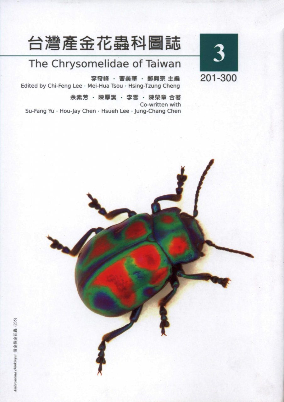 The Chrysomelidae of Taiwan, Volume 3 [Chinese]