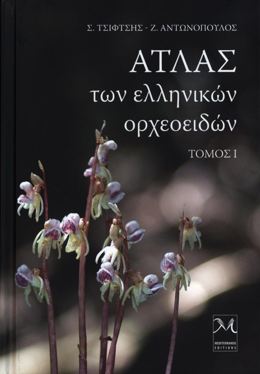 Atlas of the Greek Orchids (2-Volume Set)  Greek  ... 59966dd7bb0