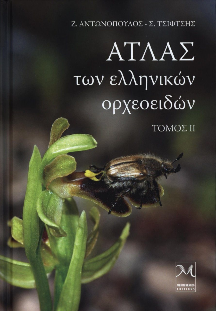 ... Atlas of the Greek Orchids (2-Volume Set)  Greek  ... ccde29bd9bb