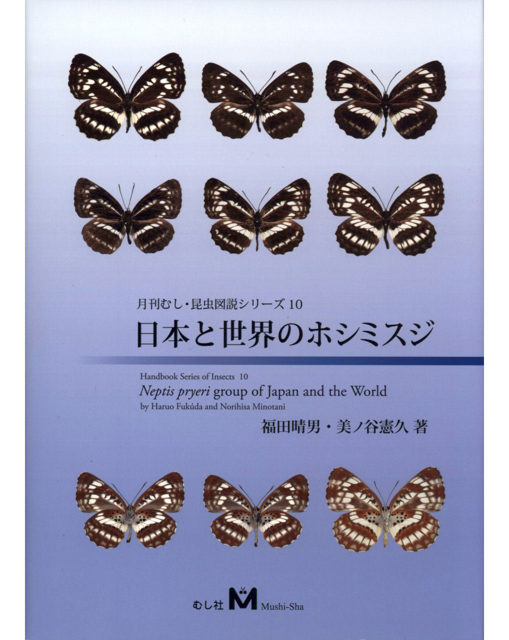 Neptis pryeri Group of Japan and the World [Japanese]