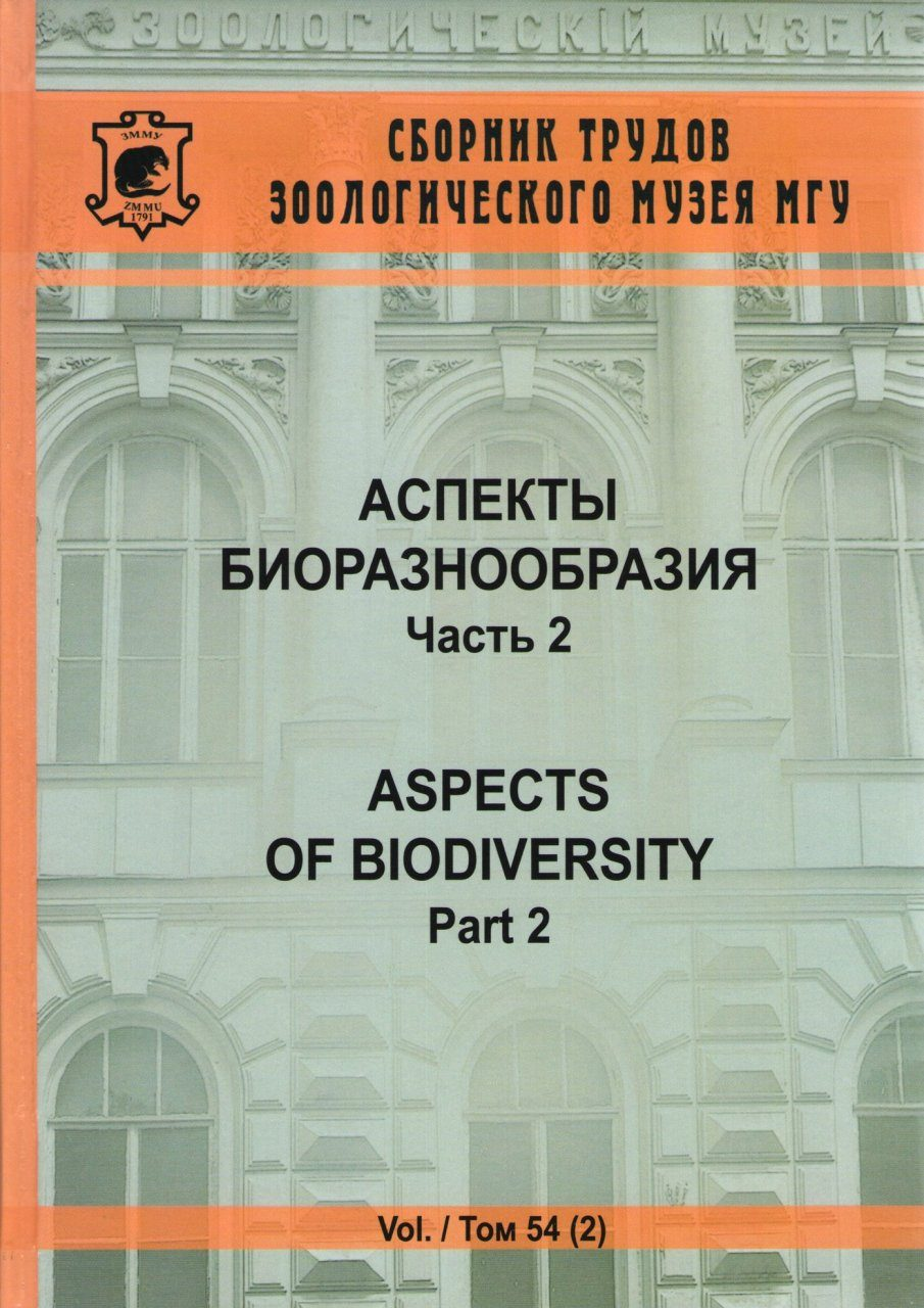 Aspects of Biodiversity, Part 2 [English / Russian]