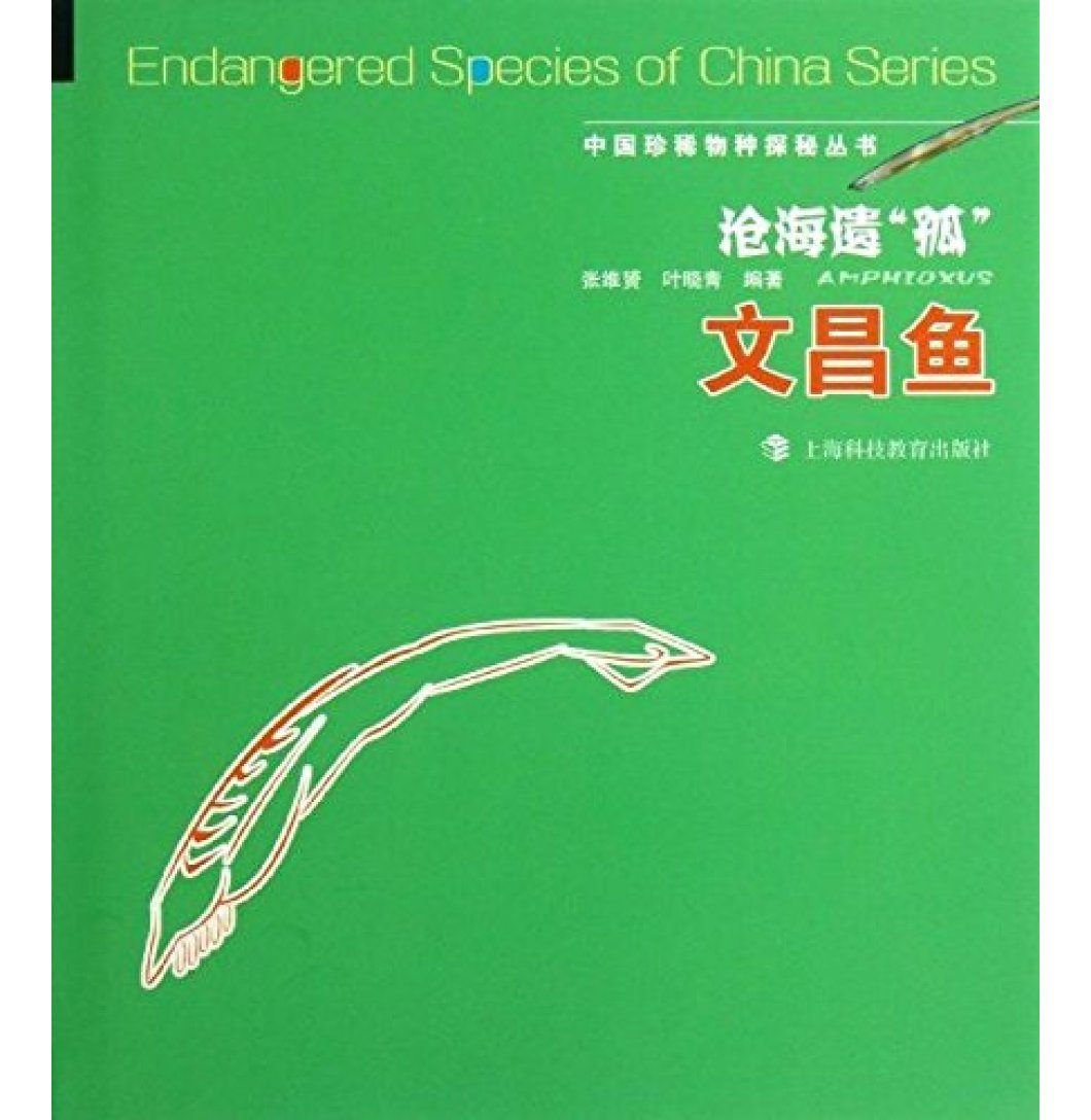 Endangered Species of China Series: Amphioxus [Chinese]