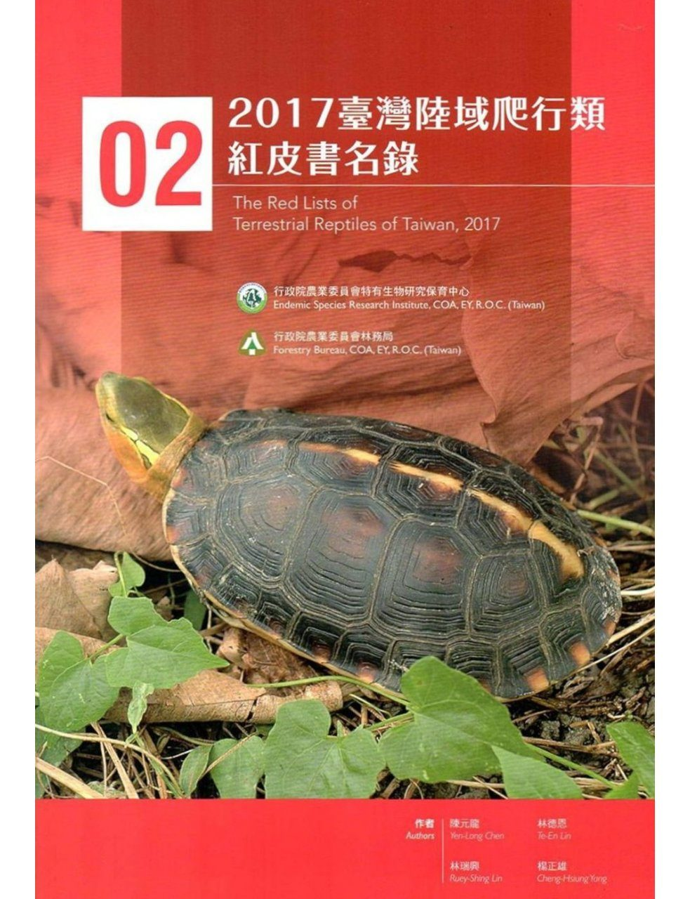 The Red Lists of Terrestrial Reptiles of Taiwan, 2017 [Chinese]