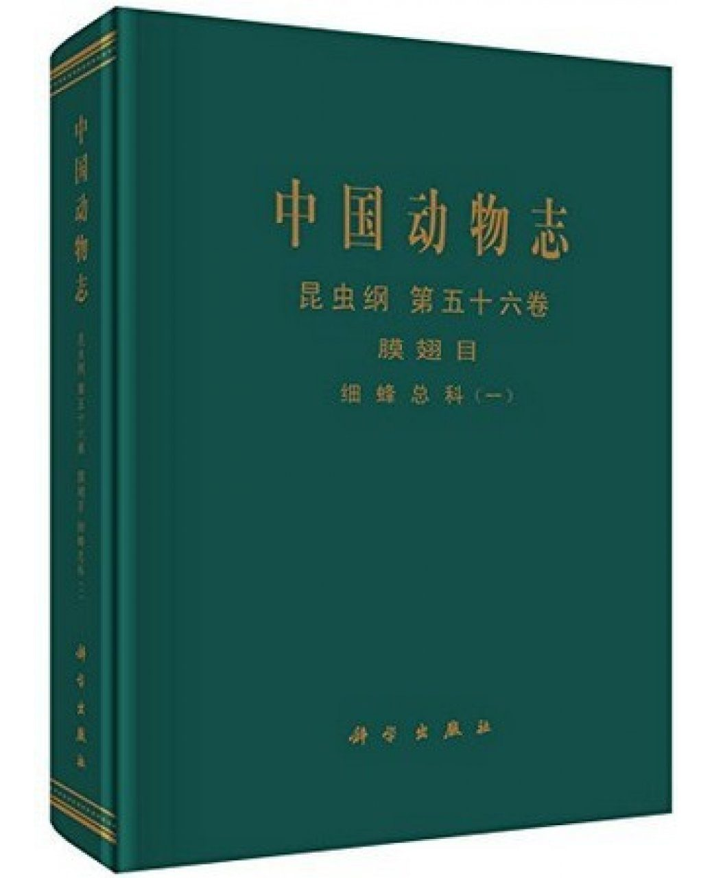 Fauna Sinica: Insecta, Volume 56: Hymenoptera: Proctotrupoidea (I) [Chinese]