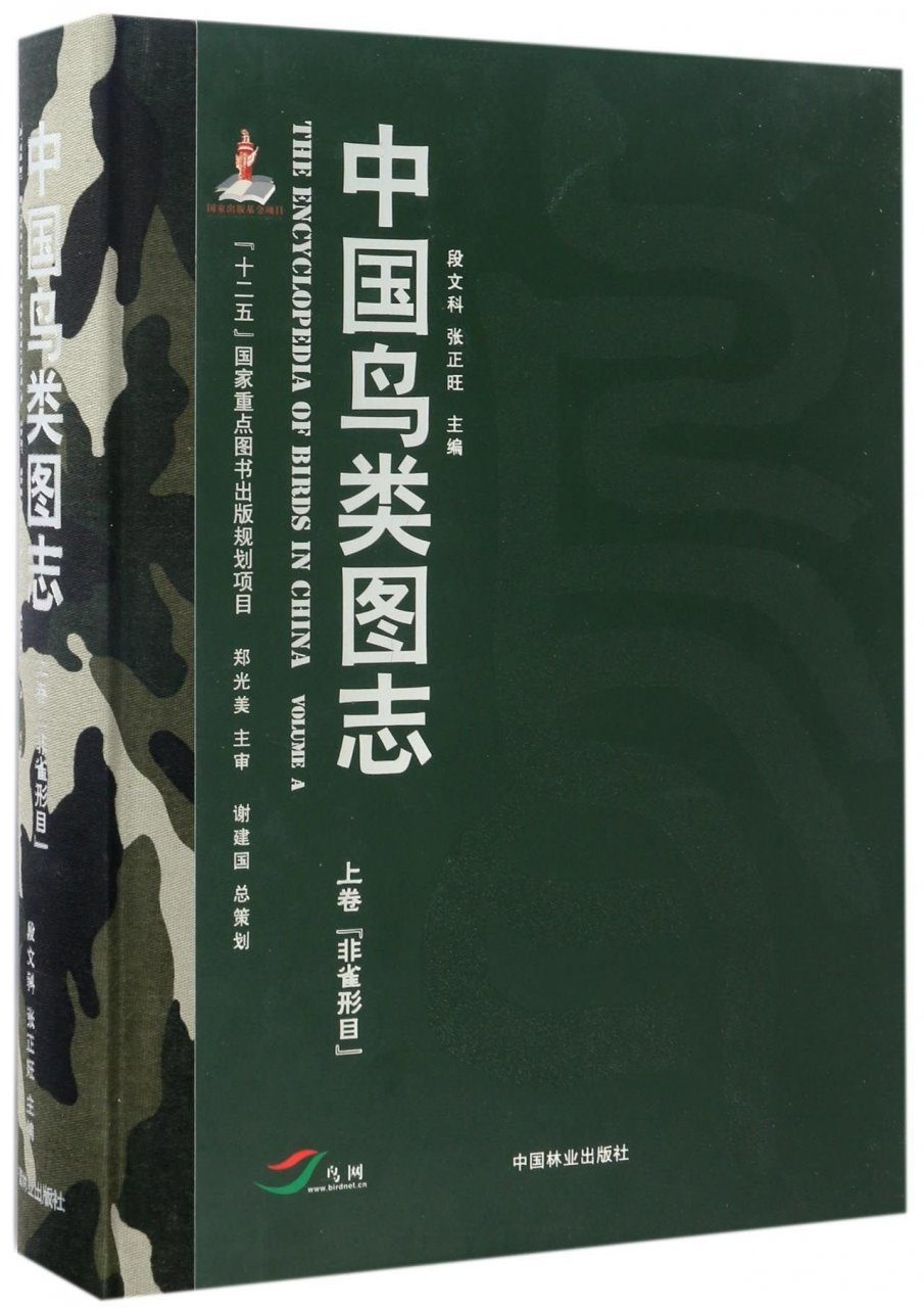 The Encyclopedia of Birds in China, Volume A [Chinese]