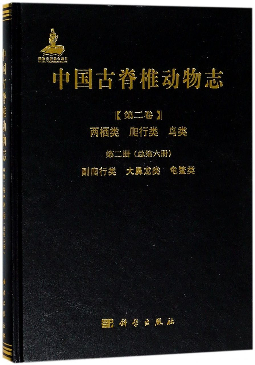 Palaeovertebrata Sinica, Volume 2: Amphibians, Reptilians, and Avians, Fascicle 2 (Serial no. 6): Parareptilians, Captorhines, and Testudines [Chinese]