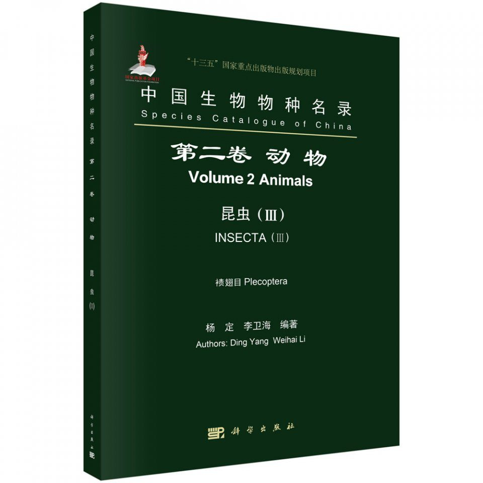 Species Catalogue of China, Volume 2: Animals: Insecta (III): Plecoptera [Chinese]