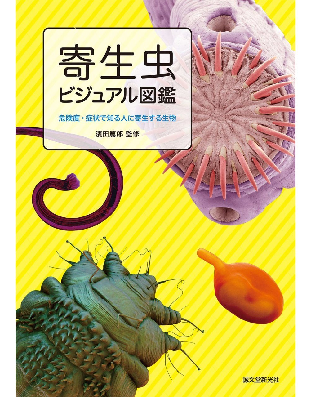 Kiseichū Bijuaru Zukan: Kiken-do Shōjō de Shiru Hito ni Kisei Suru Seibutsu [Visual Parasite Book: Organisms Parasitizing Humans Including Risks and Symptoms]
