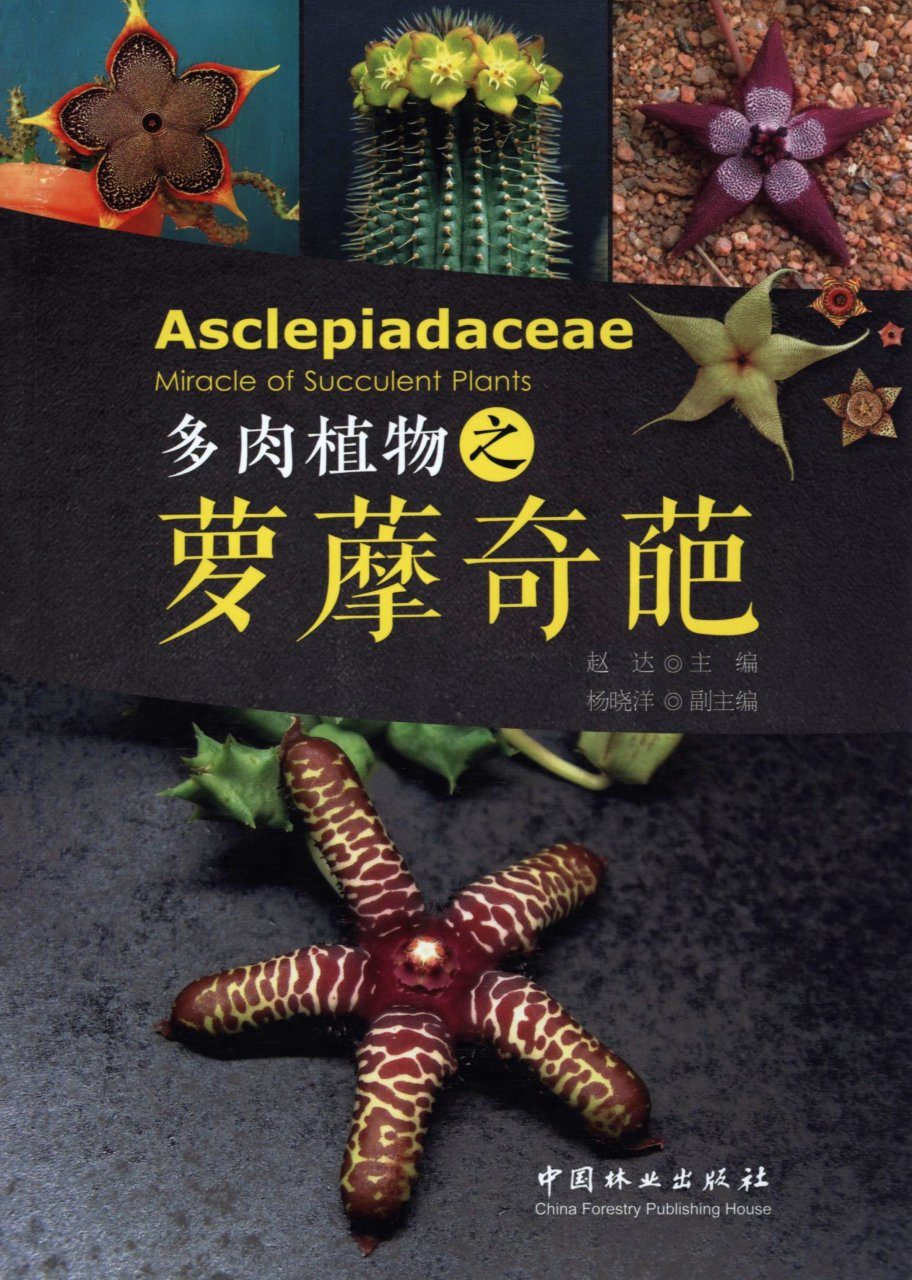 Asclepiadaceae: Miracle of Succulent Plants [Chinese]