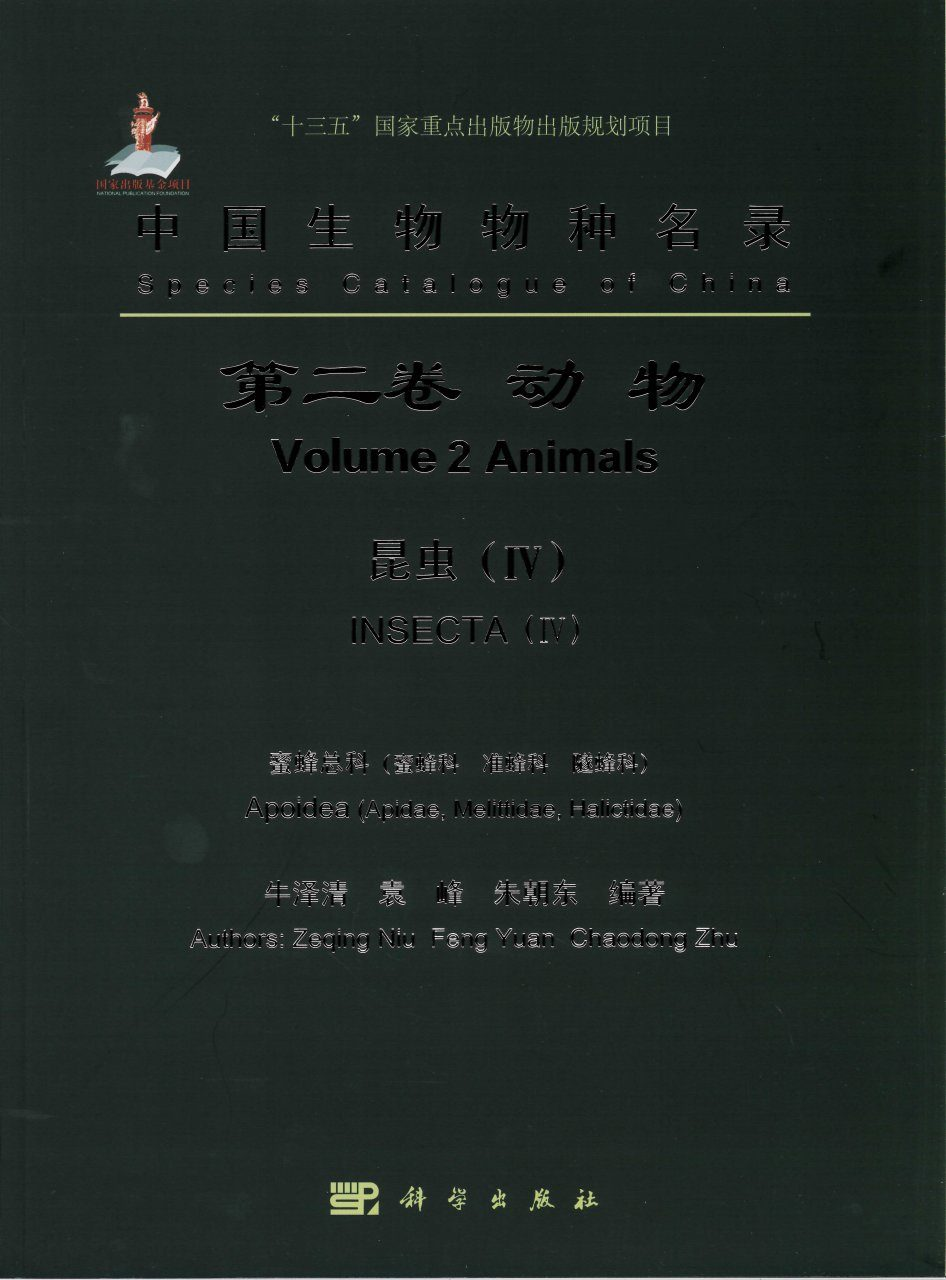 Species Catalogue of China, Volume 2: Animals: Insecta (IV): Apoidea (Apidae, Melittidae, Halictidae) [Chinese]