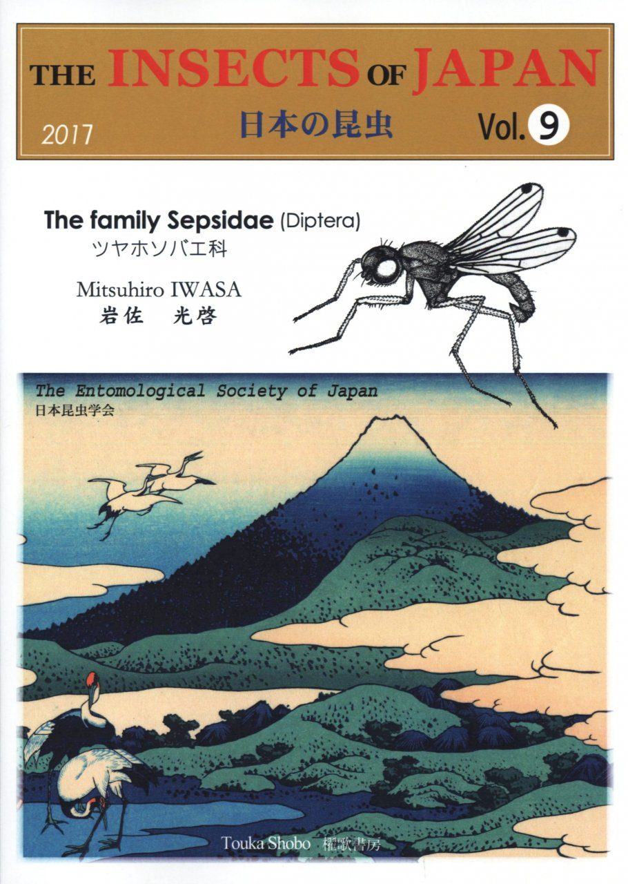 The Insects of Japan, Volume 9