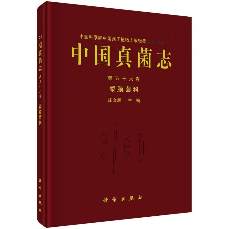 Flora Fungorum Sinicorum, Volume 56 [Chinese]
