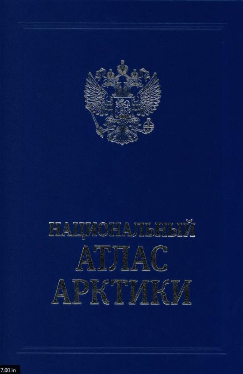The National Atlas of the Arctic [Russian]