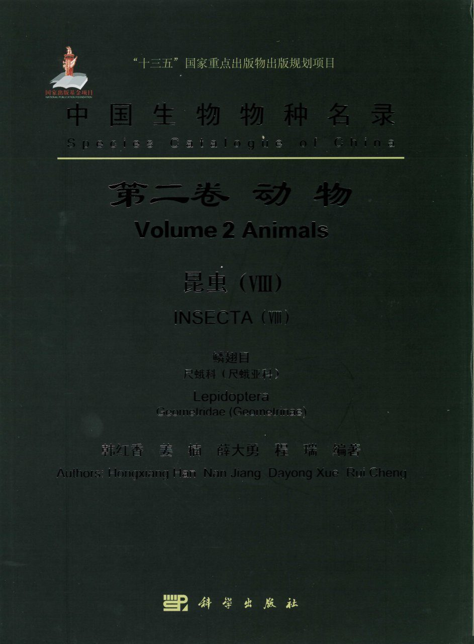 Species Catalogue of China, Volume 2: Animals: Insecta (VIII): Lepidoptera: Geometridae (Geometrinae) [Chinese]