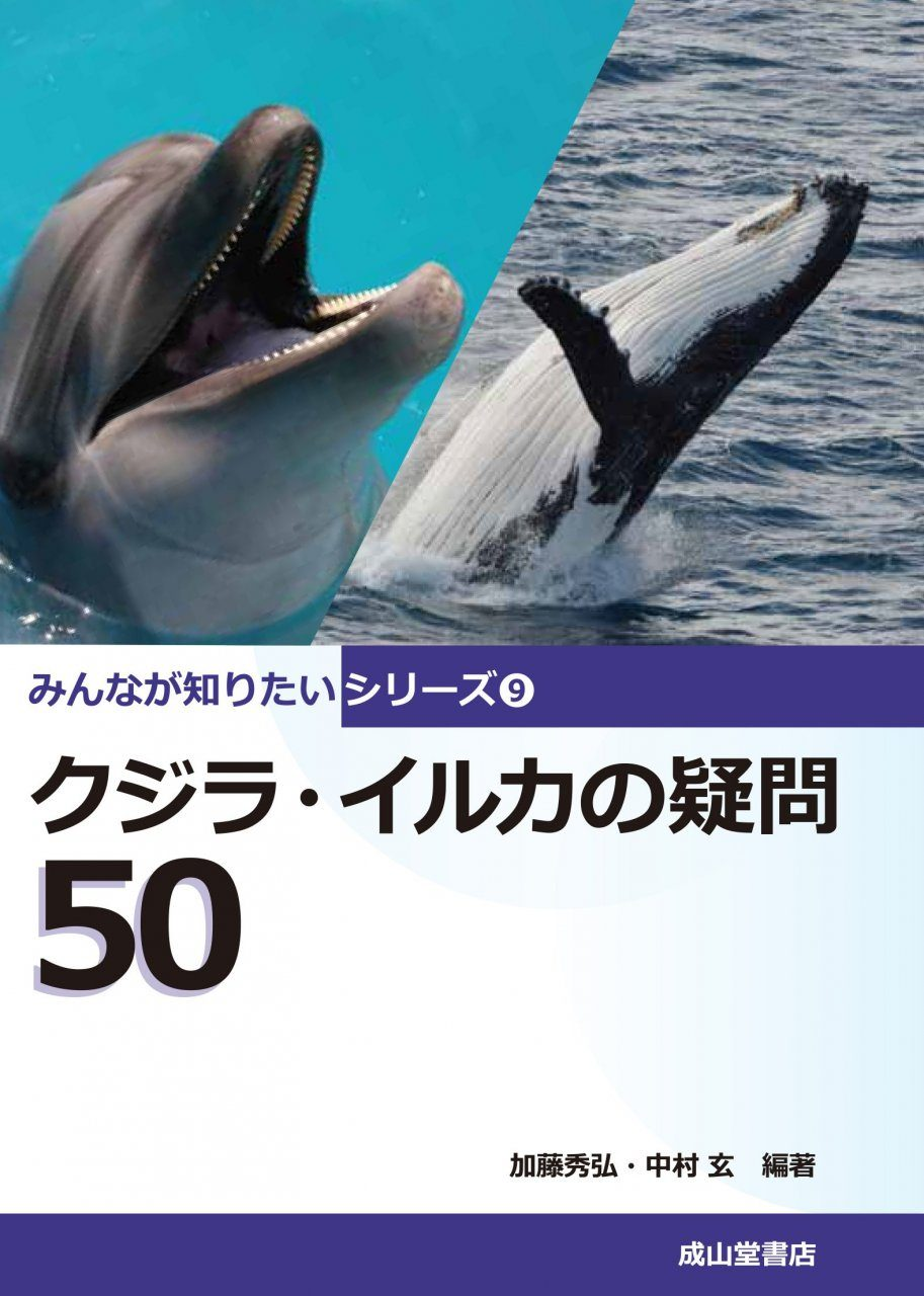 Kujira Iruka no Gimon 50 [50 Questions about Whales and Dolphins]