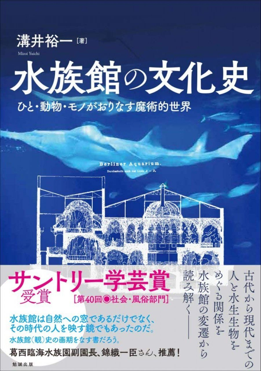 Suizokukan no Bunka-Shi: Hito Dōbutsu Mono Ga Orinasu Majutsu-Teki Sekai [The Exhibition of Oceans: The Cultural History of Public Aquariums in Europe, the United States and Japan]