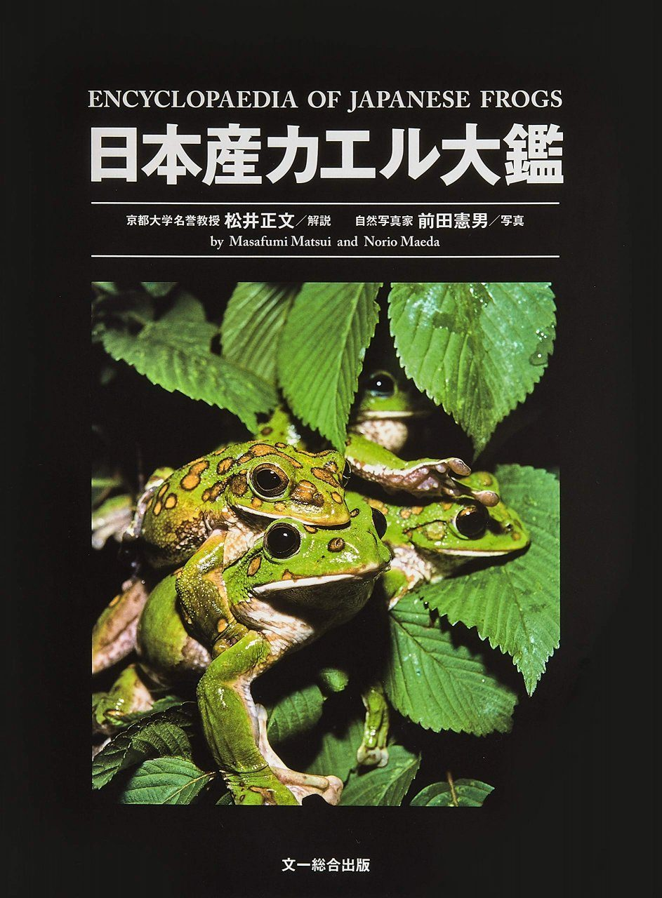 Encyclopedia of Japanese Frogs [English / Japanese]