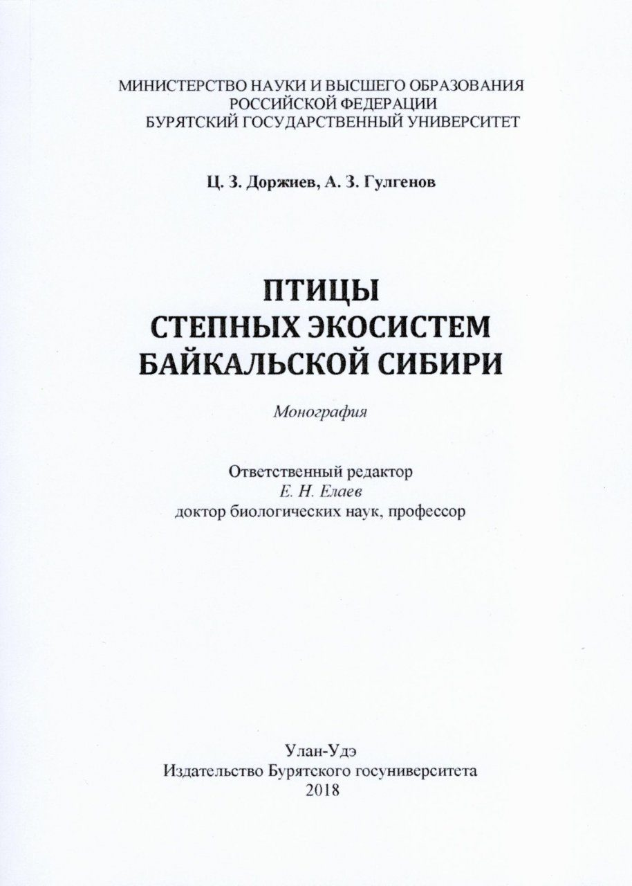Birds of the Steppe Ecosystems of Baikal Siberia: Monograph [Russian]