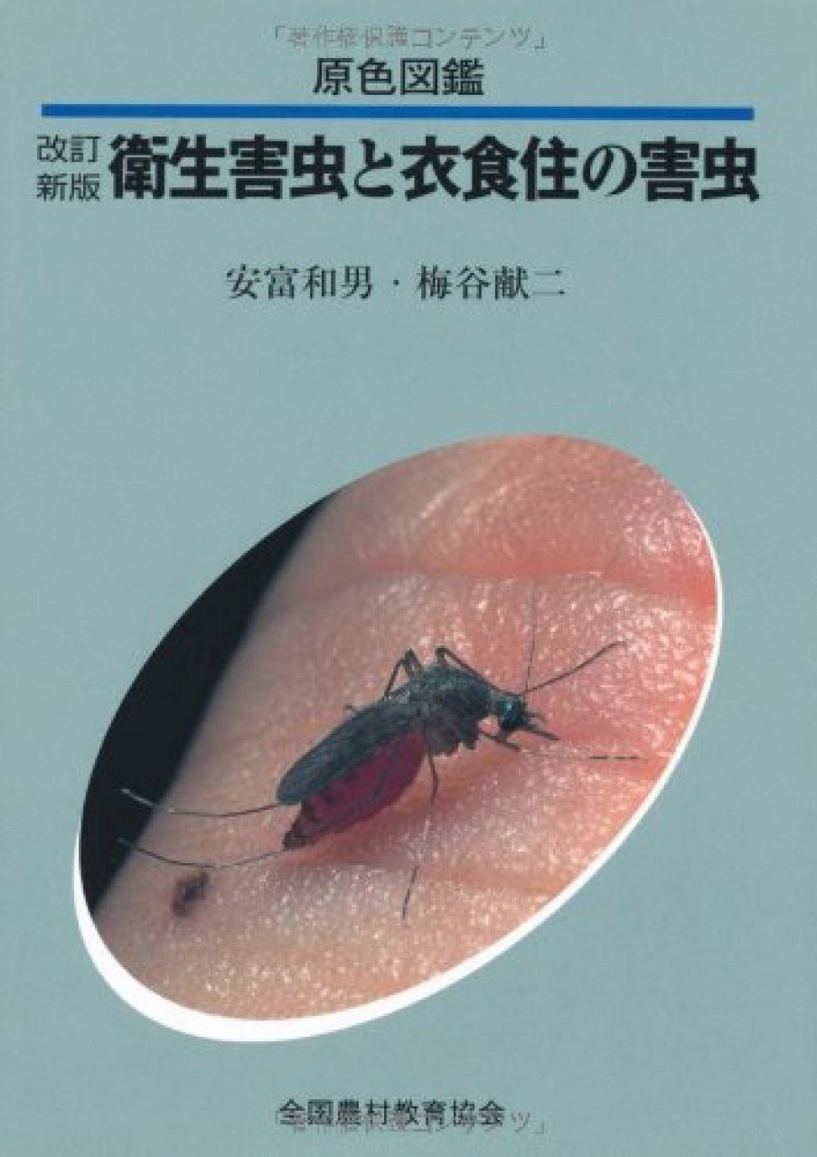 Household Pests [Japanese]