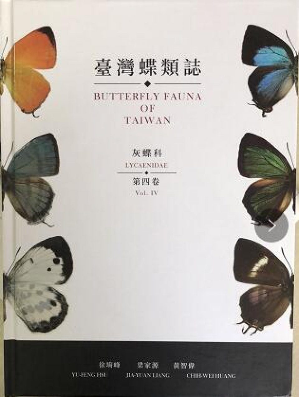 Butterfly Fauna of Taiwan, Volume 4: Lycaenidae [English / Chinese]