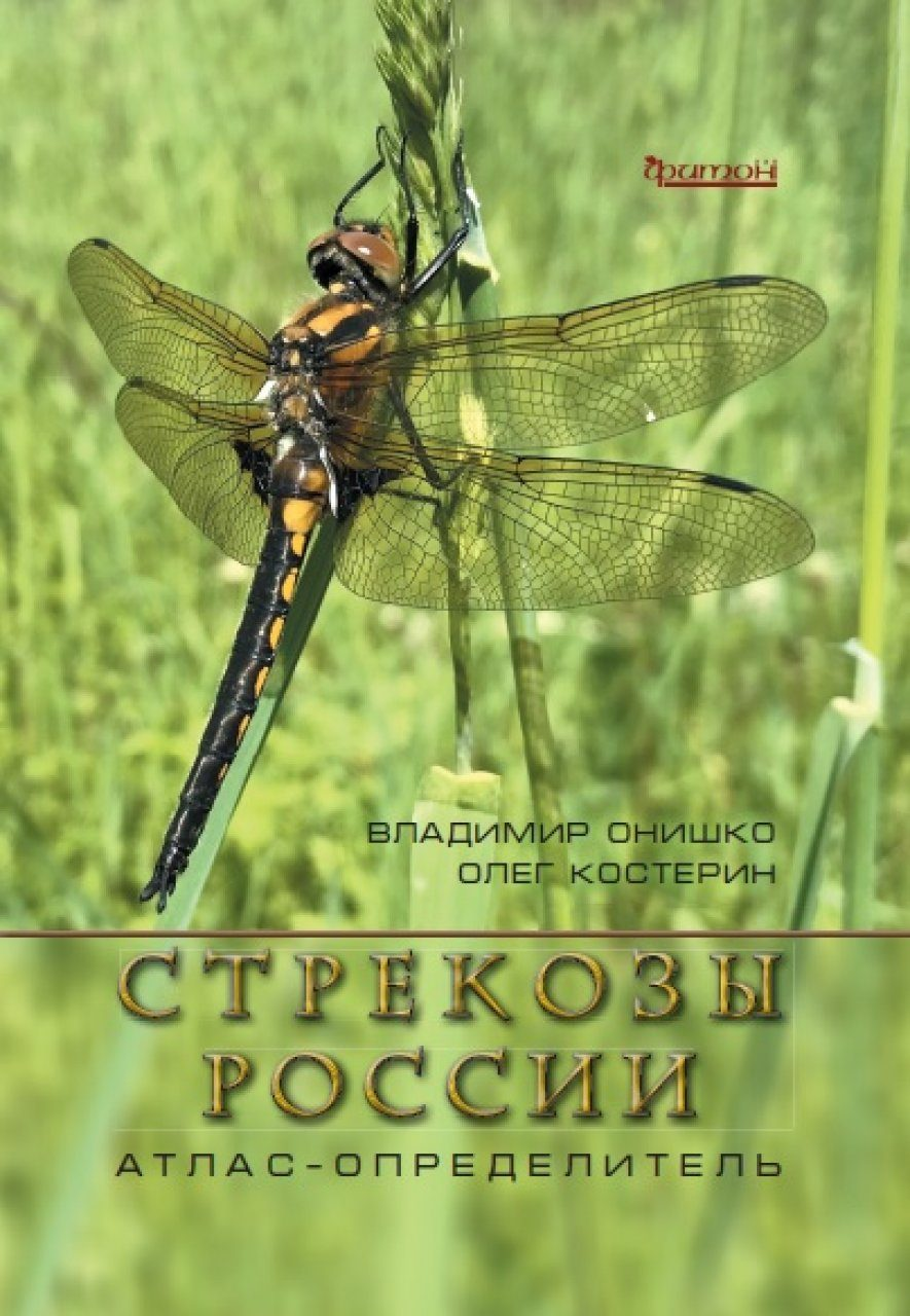 Dragonflies of Russia: Illustrated Photo Guide [Russian]