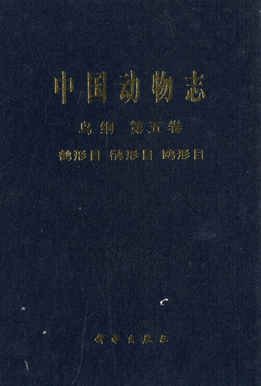 Fauna Sinica: Aves, Volume 5: Gruiformes, Charadriiformes and Lariformes [Chinese]