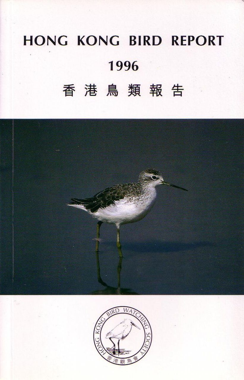Hong Kong Bird Report 1996